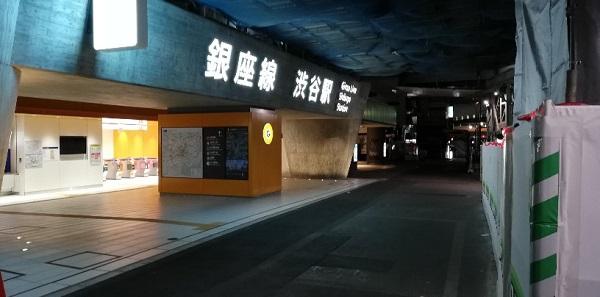 銀座線渋谷駅「明治通り方面改札」前、高架下