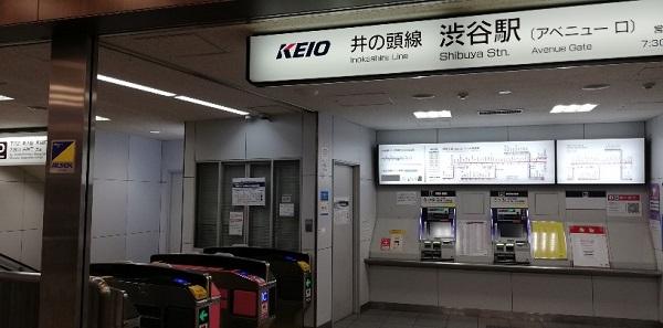 京王井の頭線、渋谷駅のアベニュー口