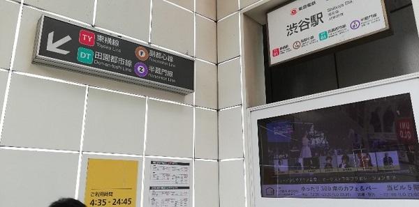 渋谷駅の地下出口A0(プライム口)