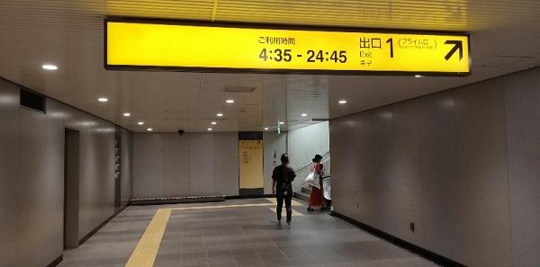 渋谷駅の地下出口1(プライム口)