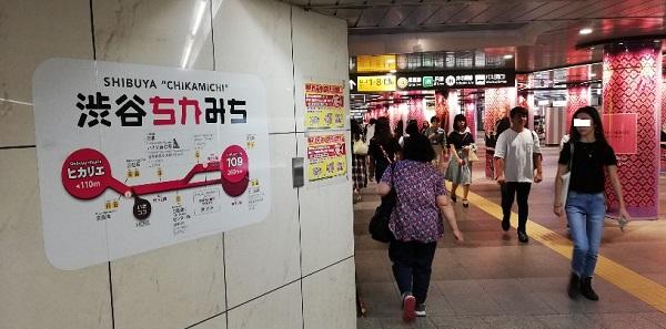 渋谷駅の地下通路(渋谷ちかみち)