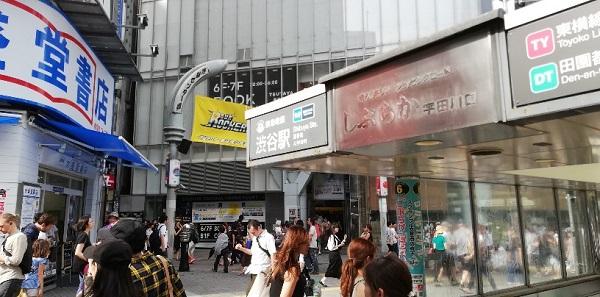 渋谷駅地下出口A6(センター街の前)