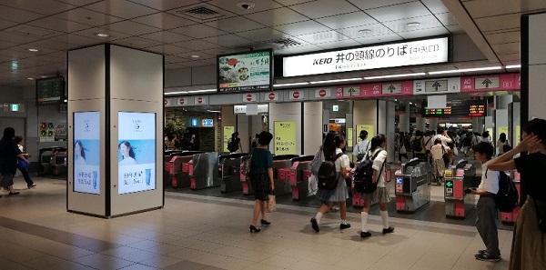 京王井の頭線の渋谷駅中央口改札
