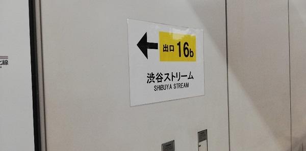 渋谷駅、東横線の通路内の渋谷ストリームへのナビ