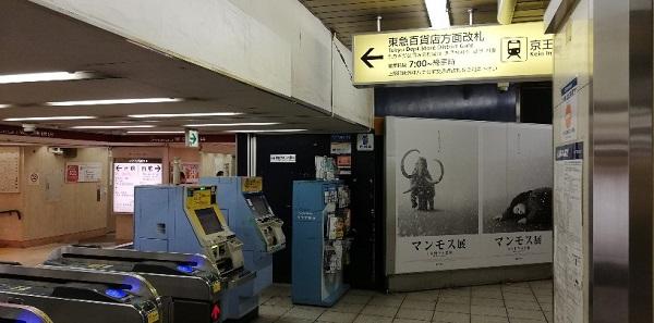 渋谷駅、銀座線の東急百貨店口改札