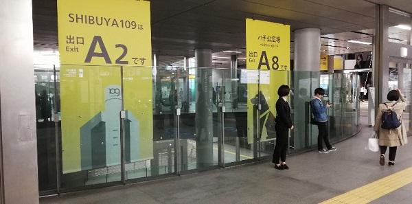 ハチ公、渋谷109へのナビ垂れ幕