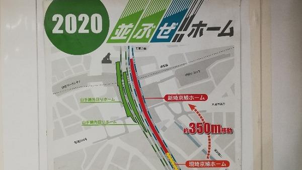 渋谷駅構内の移設工事(山手線、埼京線の移設)