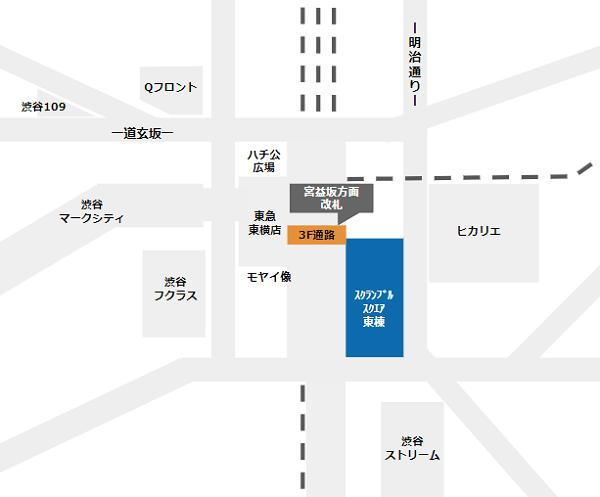 渋谷スクランブルスクエアへの行き方(銀座線宮益坂方面改札から)