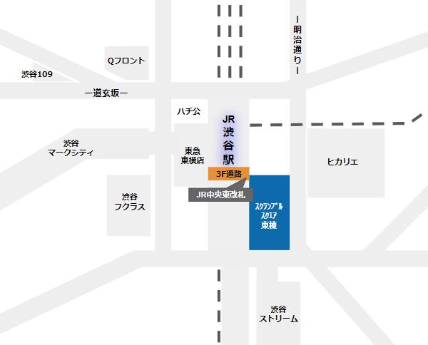 JR線渋谷駅中央東改札から渋谷スクランブルスクエアへの行き方