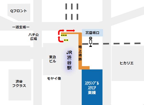 渋谷スクランブルスクエアへの行き方(JR線ハチ公改札から)