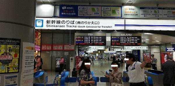 品川駅新幹線のりば(南のりかえ口)