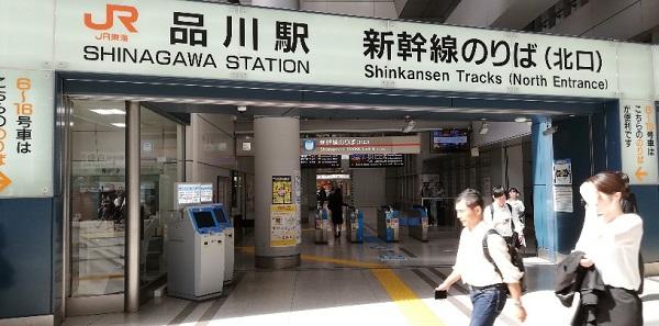 品川駅新幹線のりば(北口)