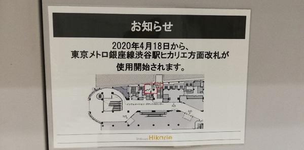 銀座線渋谷駅ヒカリエ方面改札のお知らせ
