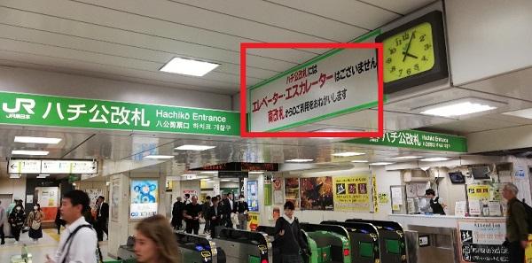 JR渋谷駅ハチ公改札のエレベーター、エスカレーターがない注意喚起のナビ