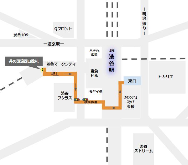 渋谷駅東口への行き方(京王井の頭線西口改札から)