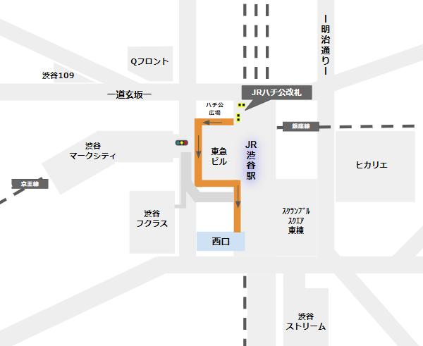 渋谷駅西口への行き方(JR線ハチ公改札から)