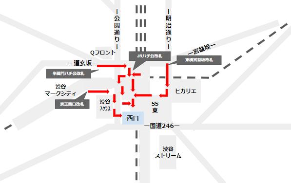 渋谷駅西口への行き方(各路線の主要改札から)
