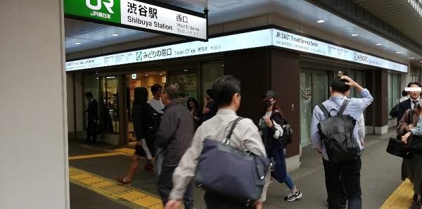 渋谷駅西口、みどりの窓口前
