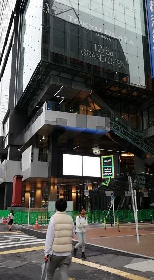 渋谷駅の西口、渋谷東急プラザ(渋谷フクラス)の外観