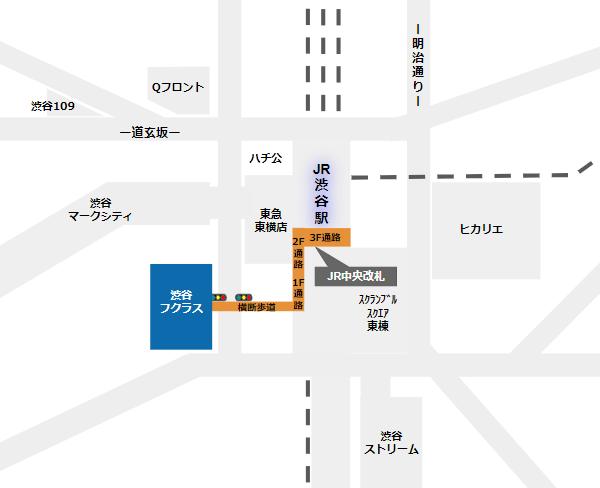 渋谷フクラスへ行き方(JR線中央改札から)