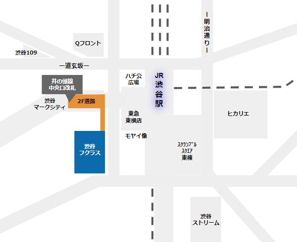 渋谷フクラスへ行き方(井の頭線、中央口改札から)