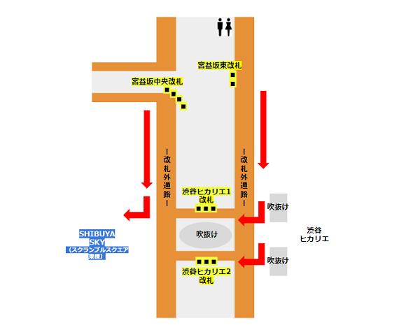 渋谷スカイへの行き方経路(東急宮益坂改札から)