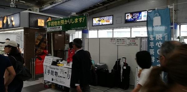 品川駅の構内、一時荷物預かり所(京急線の乗り換え口近く)