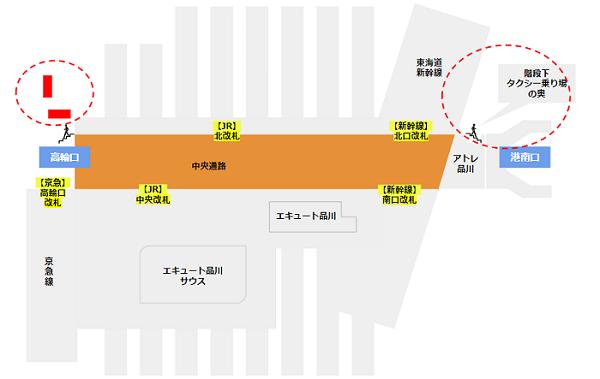 品川駅のロッカーの場所(改札の外)