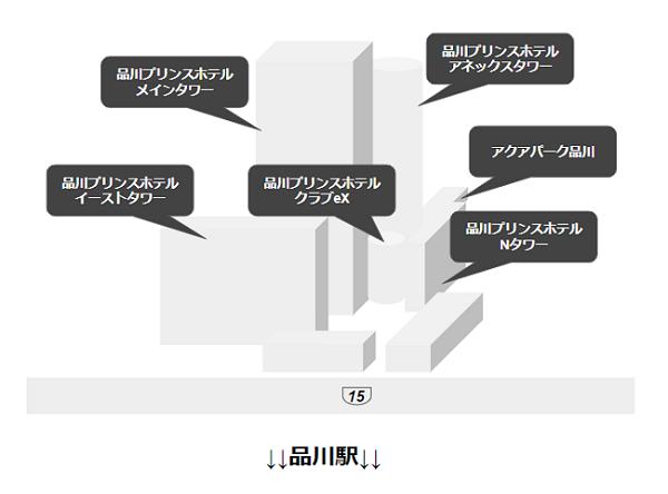 品川駅の高輪口のプリンスホテルのビル群の位置関係