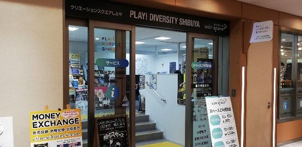 渋谷駅西口の観光案内所(クリエーションスクエア渋谷)