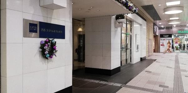 エクセルホテル東急入り口(渋谷マークシティ内)