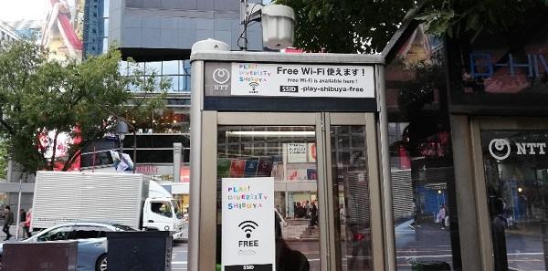 渋谷駅前ハチ公広場のwifi
