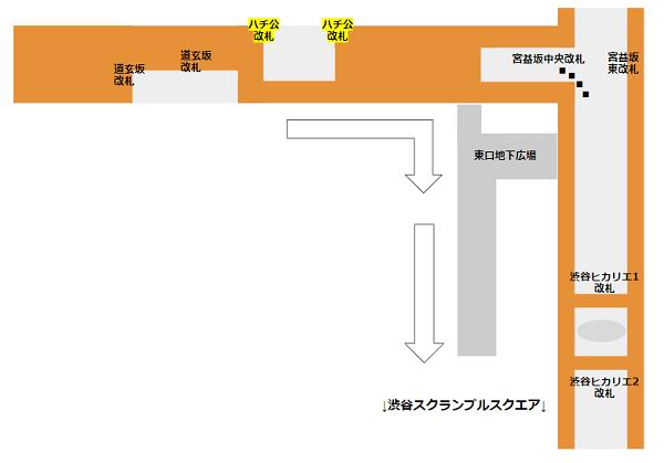 渋谷駅半蔵門線ハチ公改札から地下広場経由で東口へ向かう経路