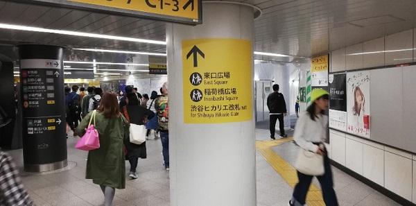 渋谷駅半蔵門から東口地下広場へ向かうナビ