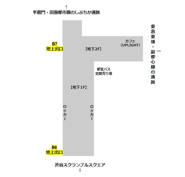 渋谷駅地下広場の簡易マップ