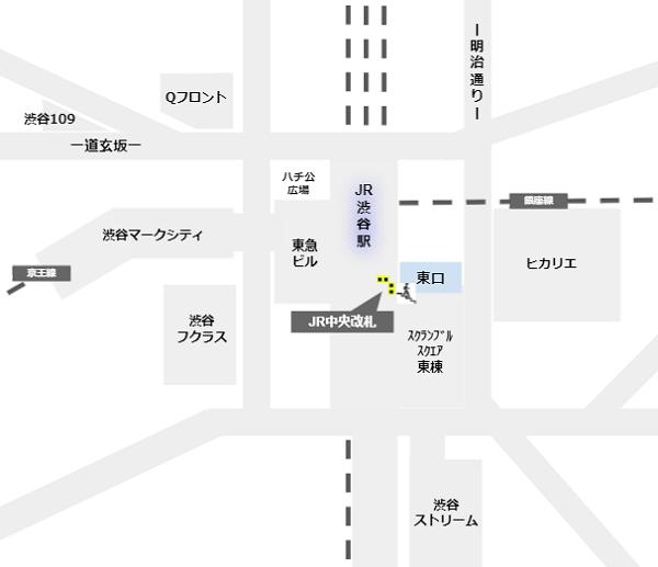 渋谷駅東口への行き方(JR中央東改札から)