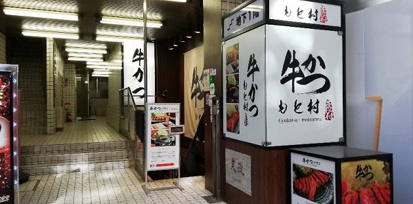 渋谷駅の東口、牛カツもと村