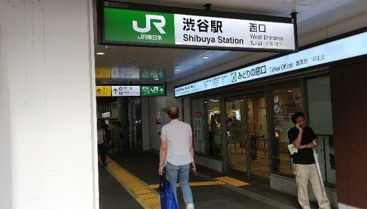 渋谷駅に着いてから西口への行き方