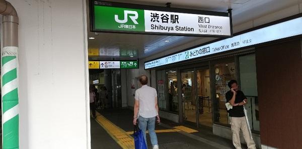 渋谷駅の西口(みどりの窓口前)