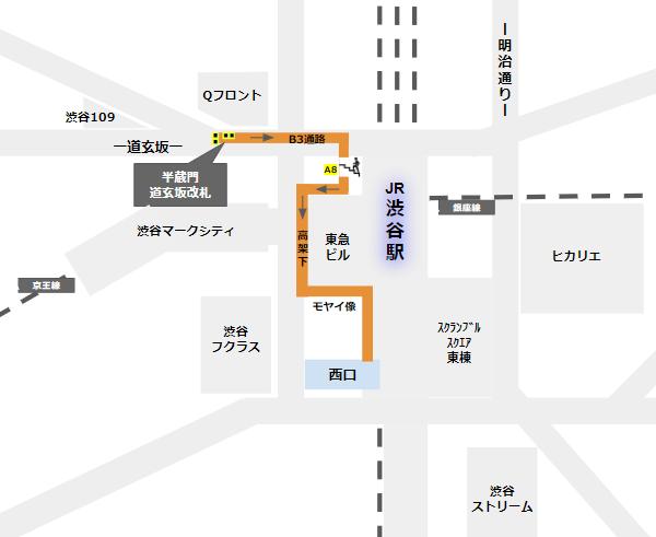 渋谷駅西口への行き方(半蔵門/田園都市線の道玄坂改札からの経路)