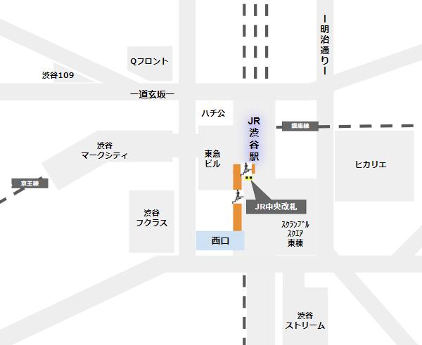 渋谷駅西口への行き方(JR線中央改札からの経路)