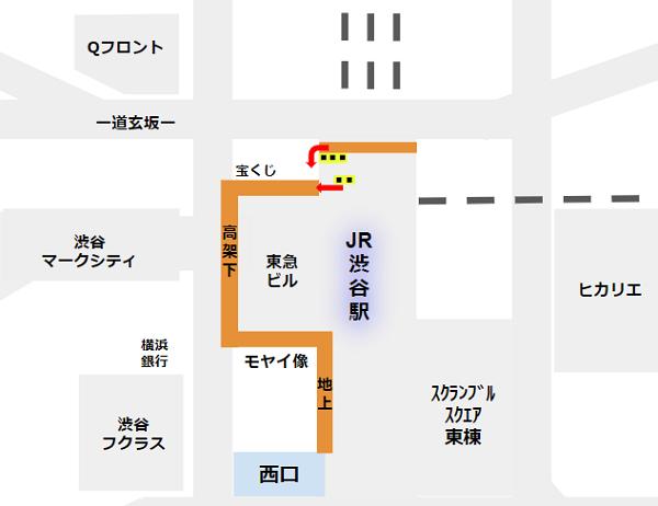 渋谷駅の西口への行き方(JR線ハチ公改札から)