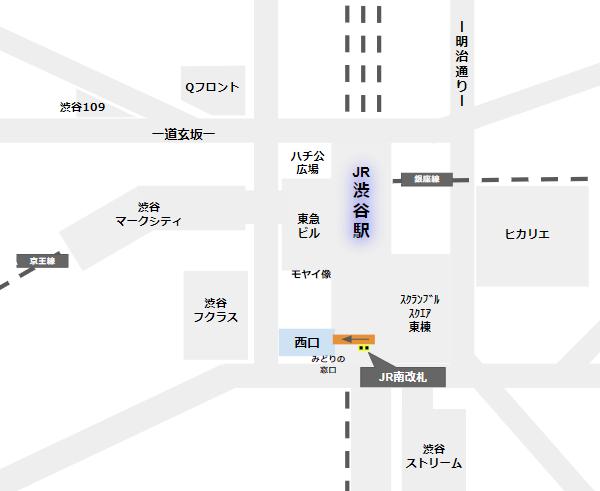 渋谷駅西口への行き方(JR線南改札からの経路)