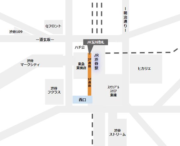 渋谷駅西口への行き方(JR線玉川改札からの経路)