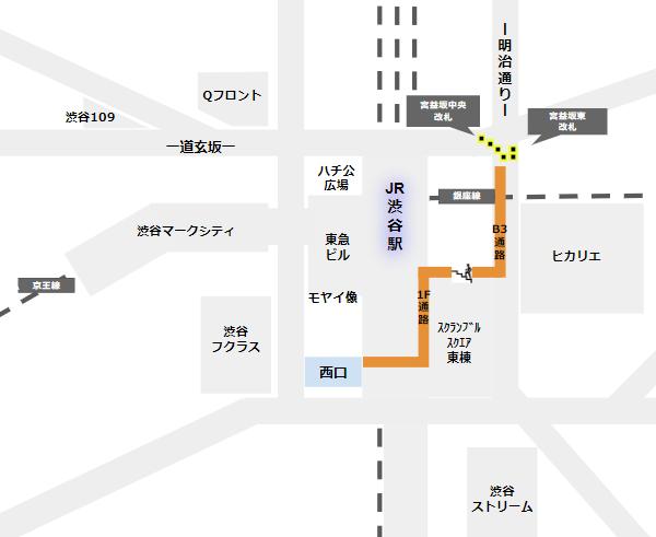 渋谷駅西口への行き方(東急東横/副都心線宮益坂改札からの経路)
