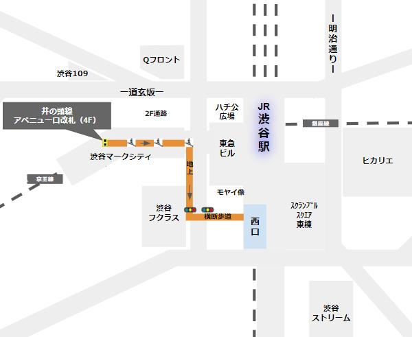 渋谷駅西口への行き方(京王井の頭線アベニュー口改札からの経路)
