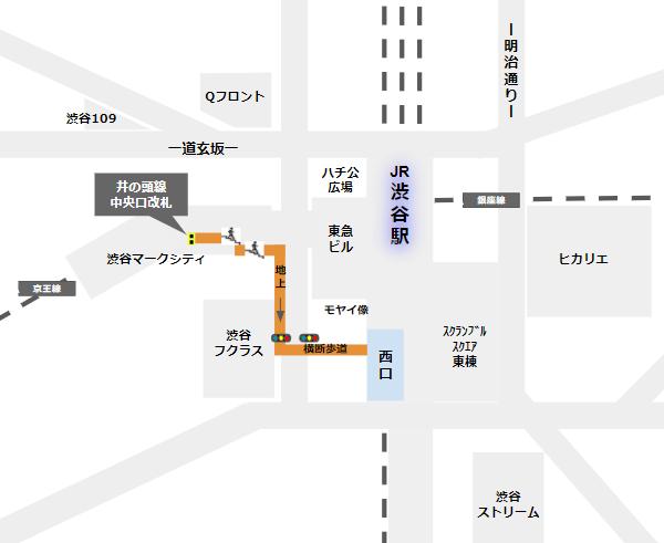 渋谷駅西口への行き方(京王井の頭線中央口改札からの経路)