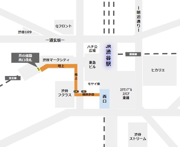 渋谷駅西口への行き方(京王井の頭線西口改札からの経路)