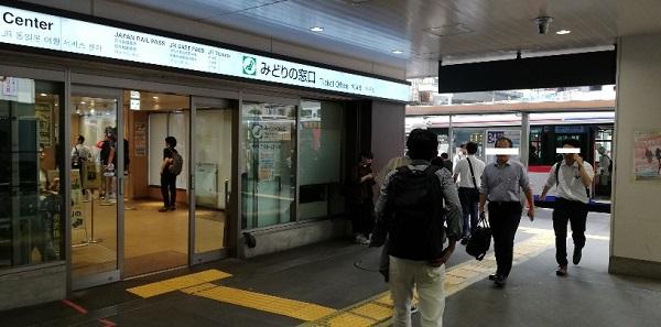 渋谷駅西口のみどりの窓口前