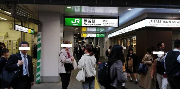 渋谷駅西口(みどりの窓口前)